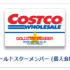 コストコの会員の値段は?年会費はいくら?2年目や割引、他店舗でつかえる?