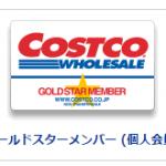 コストコは会員じゃないと入れない?カードを忘れた時、他人と同行するときについて